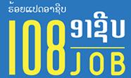 108JOB logo
