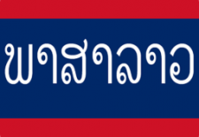 Official Lao font to be developed by Vietnamese company